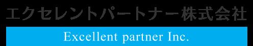 エクセレントパートナー株式会社